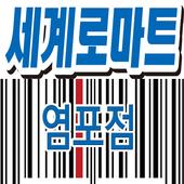 세계로마트 염포점 - 마트다 icon