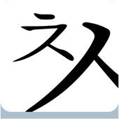 초성해석기-자음해석,초성퀴즈 icon