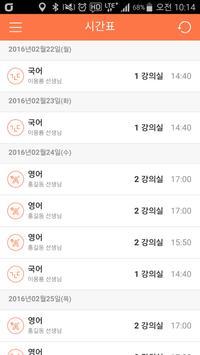 엠베스트 SEI 학원 apk screenshot