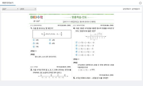메타수학 screenshot 10