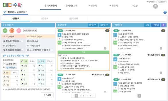 메타수학 screenshot 11