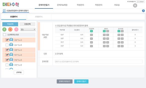 메타수학 screenshot 12
