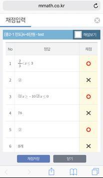 메타수학 screenshot 4