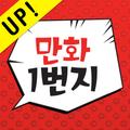 만화1번지 - 무료만화 / 웹툰 / 만화일번지