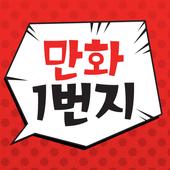 만화1번지 – 만화, 웹툰, 무료만화, 무료웹툰 icon