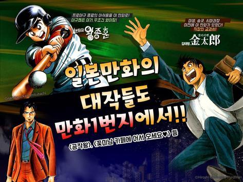 만화1번지 – 만화, 웹툰, 무료만화, 무료웹툰 apk screenshot
