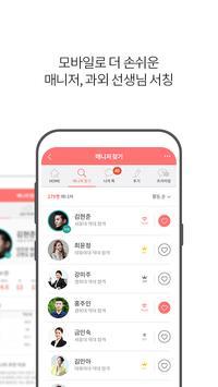 핏과외 매니저 screenshot 1