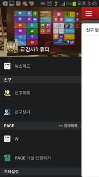 메가HRD 스마트러닝 screenshot 2