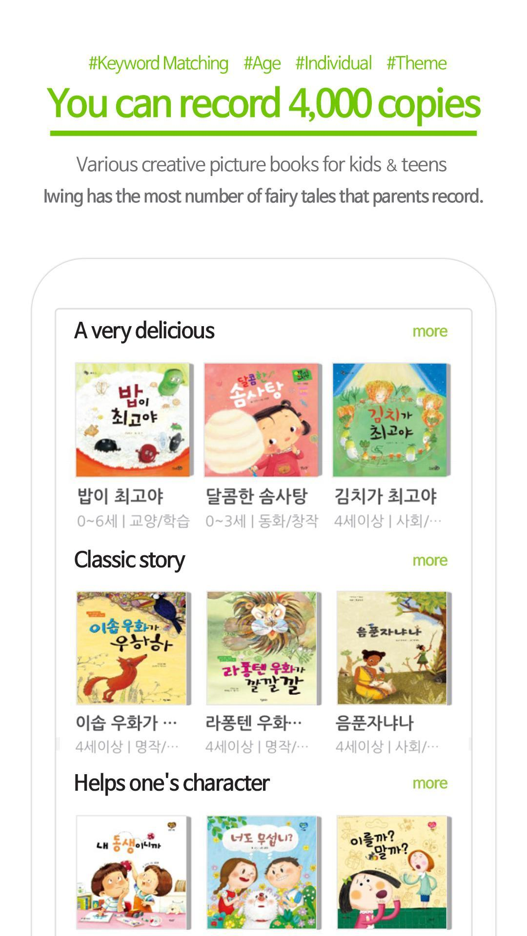 IWING - Picture book library to read(80,000 books) for Android - APK