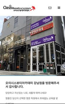 오아시스뷰티아카데미 강남캠퍼스 강남미용학원 poster