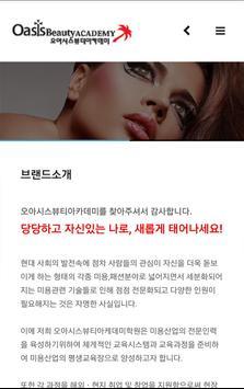 오아시스뷰티아카데미 강남캠퍼스 강남미용학원 apk screenshot