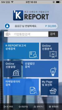 케이리포트(K-REPORT) - 기업정보검색,기업보고서 poster