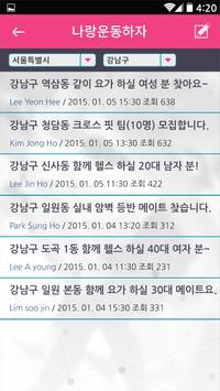 마이핏메이트 apk screenshot