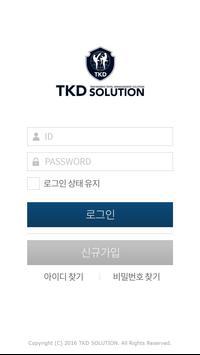 TKD솔루션 - 태권도장 문자 전용앱 screenshot 1