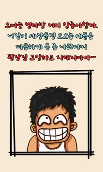 난봉꾼맞고 ★난봉일기 된장녀 굴복시키기★ screenshot 2