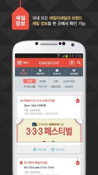 코코세일-오늘의 화장품,의류,쇼핑몰세일정보,패밀리세일 poster