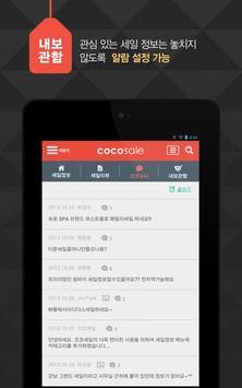 코코세일-오늘의 화장품,의류,쇼핑몰세일정보,패밀리세일 apk screenshot