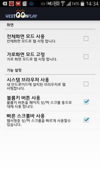 웹툰 플레이 (31개 웹툰 사이트 한번에 감상) apk screenshot