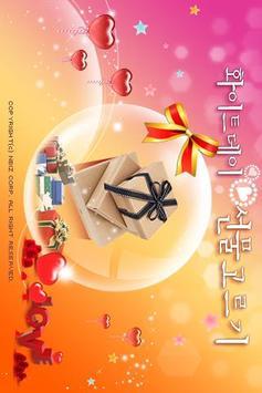 화이트데이 선물 랭킹전 poster