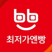 엔빵 - 쇼핑몰, 최저가, 할인, 반값 icon