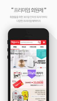 엔빵 - 쇼핑몰, 최저가, 할인, 반값 poster