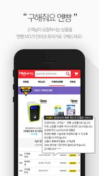 엔빵 - 쇼핑몰, 최저가, 할인, 반값 apk screenshot
