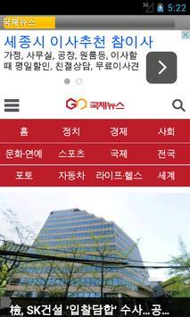 국제뉴스 apk screenshot