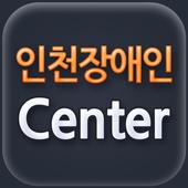 인천장애인심부름센터 icon