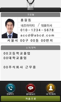 곽만근 갈비탕 screenshot 1