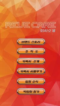 레브케어 - Revecare screenshot 1