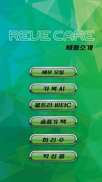 레브케어 - Revecare screenshot 2