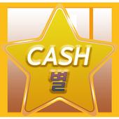 돈버는앱 - 캐시별 문상, 현금, 기프티콘 교환 icon