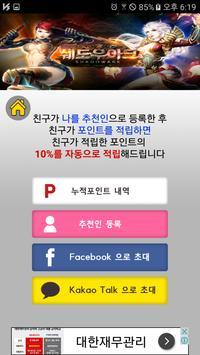 돈버는앱 - 캐시별 문상, 현금, 기프티콘 교환 screenshot 3