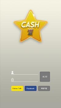 돈버는앱 - 캐시별 문상, 현금, 기프티콘 교환 screenshot 1