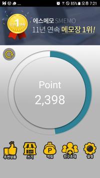 돈버는앱 - 캐시별 문상, 현금, 기프티콘 교환 apk screenshot