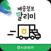 배송정보알리미 icon