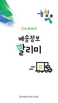 배송정보알리미 poster