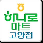 고양 유통 센터 icon