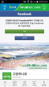고양 유통 센터 apk screenshot