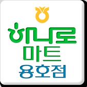 농협 하나로마트 용호점 icon
