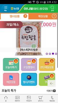 농협 하나로마트 용호점 poster