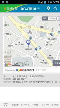 스마트하나로마트 안성농협 screenshot 1