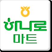 스마트하나로마트 상주농협 icon