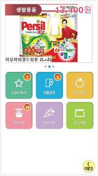 스마트하나로마트 상주농협 screenshot 1