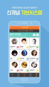 퍼니캐시-재미와 소통하는 돈버는어플, 돈버는앱 apk screenshot