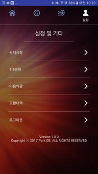 후팡 screenshot 5