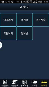 스마트화물포털[사다리,스카이] apk screenshot