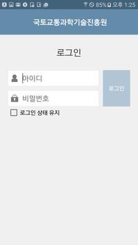 국토진흥원 전자도서관(ECO) screenshot 1