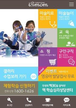 아이앤맘 poster