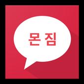 몬스터짐 커뮤니티 - monsterzym, 몬스터짐, 영양학/헬스/트레이닝 icon
